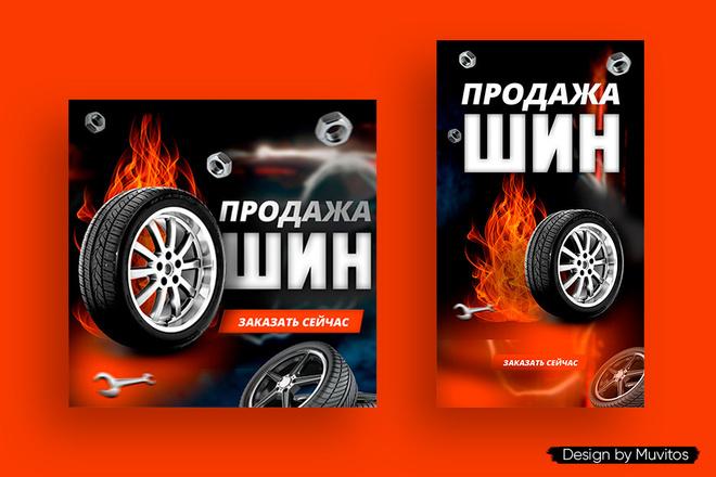 Креативы, баннеры для рекламы FB, insta, VK, OK, google, yandex 12 - kwork.ru