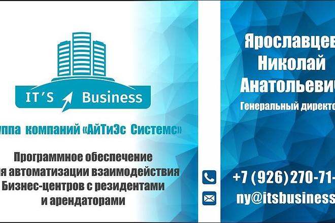 Дизайн визиток 31 - kwork.ru