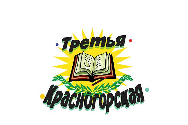 Нарисую логотип по эскизу 1 - kwork.ru