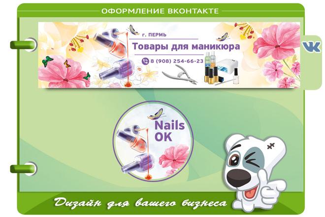 Оформлю вашу группу ВКонтакте 78 - kwork.ru