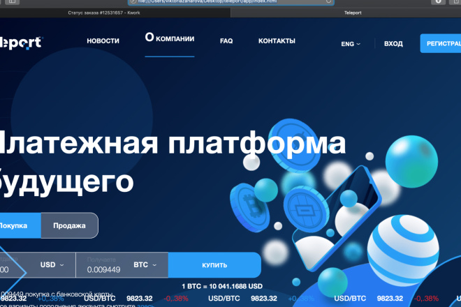 Вёрстка сайтов по доступной цене 12 - kwork.ru