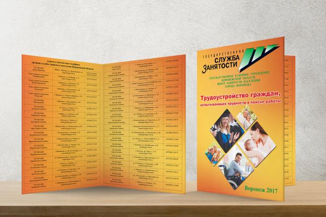 Дизайн-макет буклета, евробуклета 1 - kwork.ru