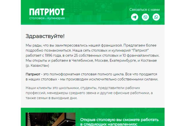 Создание и вёрстка HTML письма для рассылки 53 - kwork.ru