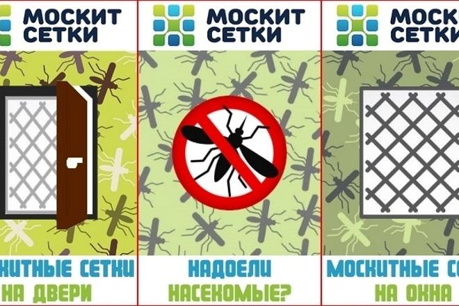 Создаю баннеры на поиск в формате gif для Яндекса 11 - kwork.ru