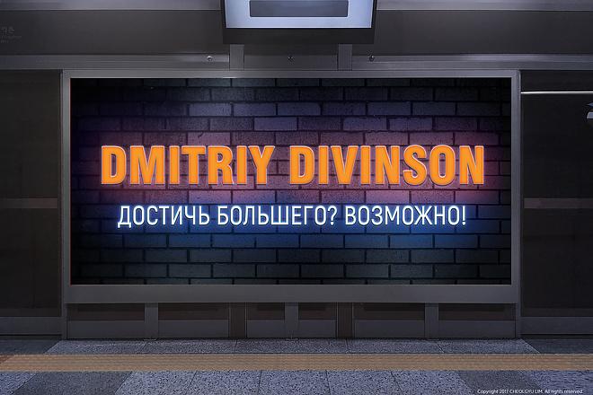 Разработаю дизайн наружной рекламы 59 - kwork.ru