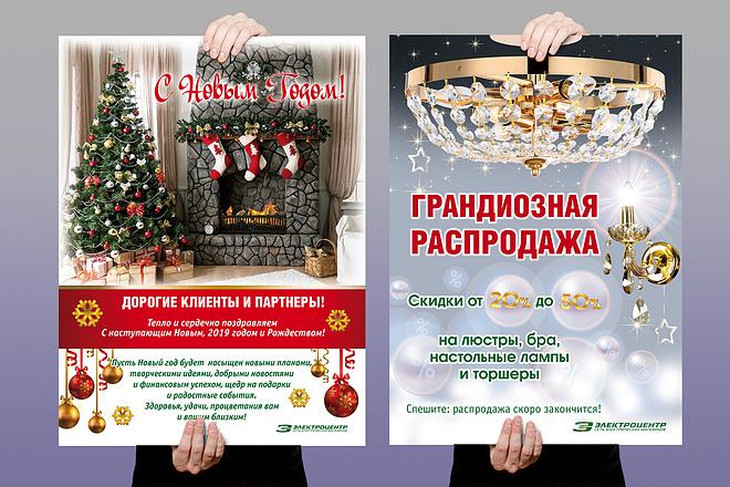 Разработаю дизайн рекламного постера, афиши, плаката 25 - kwork.ru