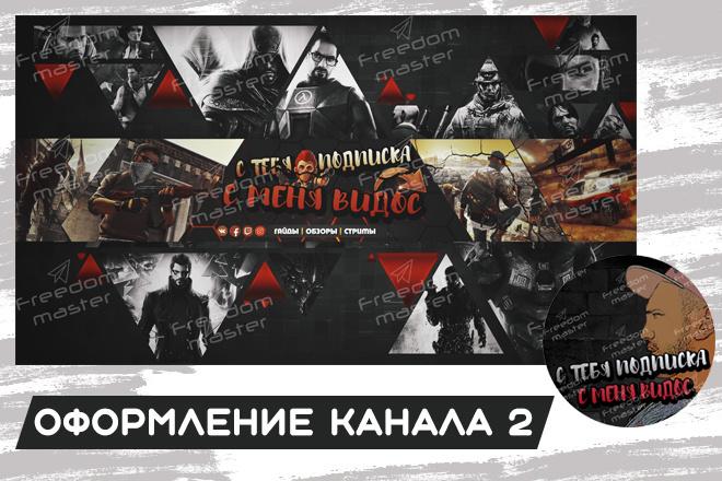 Шапка для Вашего YouTube канала 64 - kwork.ru