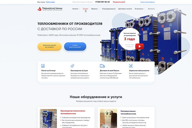 Создание продающего сайта под ключ 2 - kwork.ru