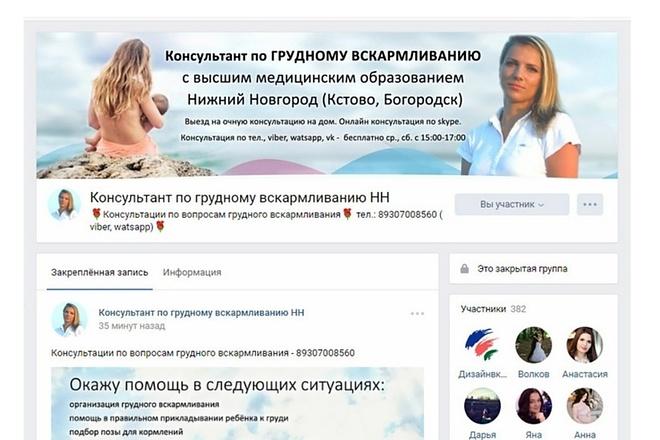 Оформлю группу ВК - обложка, баннер, аватар, установка 48 - kwork.ru
