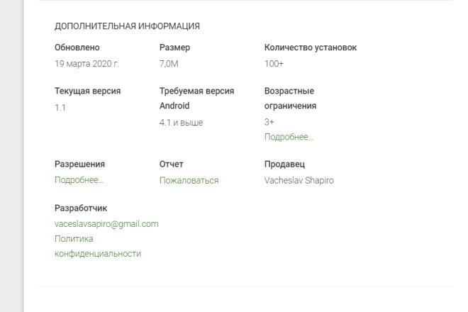 100 установок приложения в Play Market 2 - kwork.ru