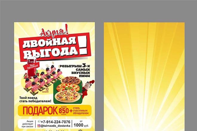 Наружная реклама, билборд 16 - kwork.ru