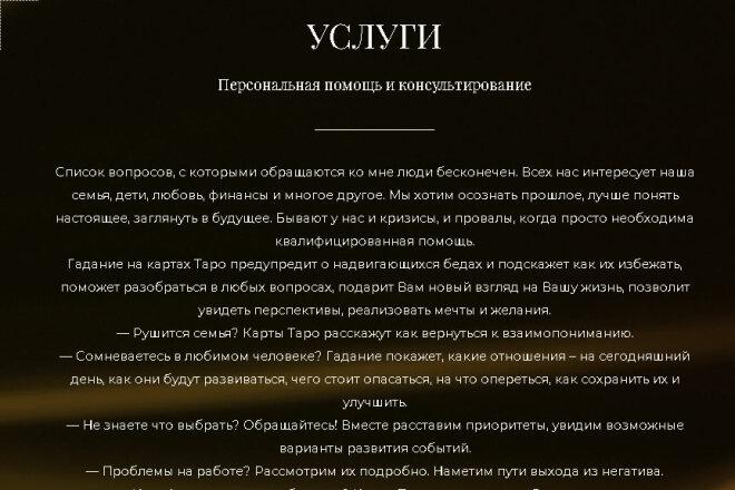 Копирование Landing Page и перенос на Wordpress 20 - kwork.ru