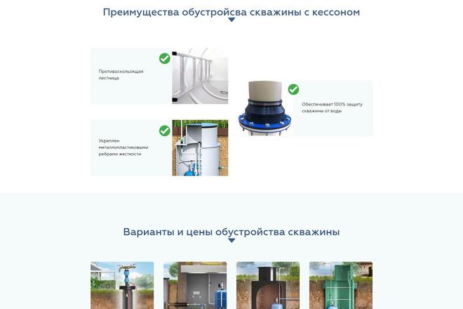 Создание современного лендинга на конструкторе Тильда 19 - kwork.ru