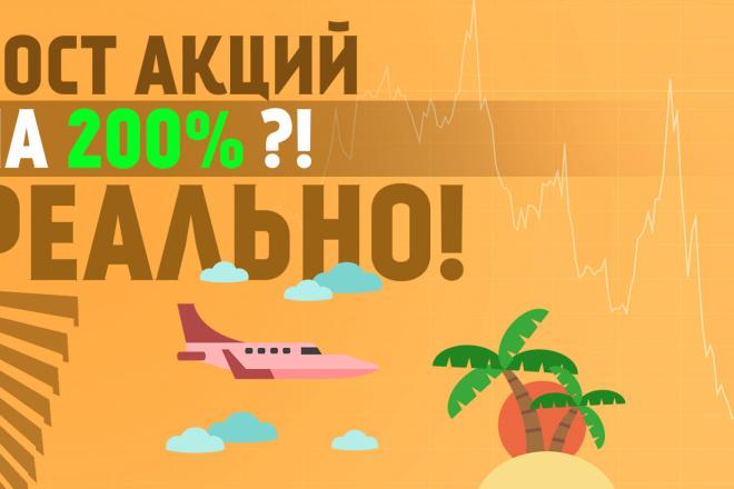 Оформление обложек роликов YouTube 4 - kwork.ru