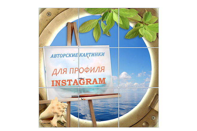 Оформление картинок в инстаграм 1 - kwork.ru