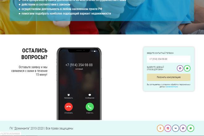 Профессионально и недорого сверстаю любой сайт из PSD макетов 12 - kwork.ru