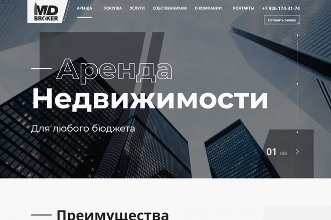 Натяну HTML шаблон на CMS Joomla 3. х 1 - kwork.ru