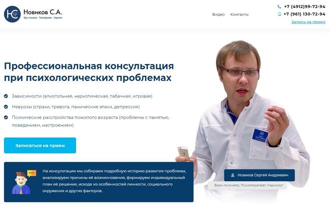 Сделаю классный Лендинг на Elementor Pro 30 - kwork.ru
