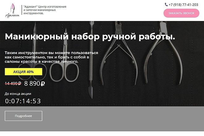 Landing Page с 0 + дизайн 73 - kwork.ru