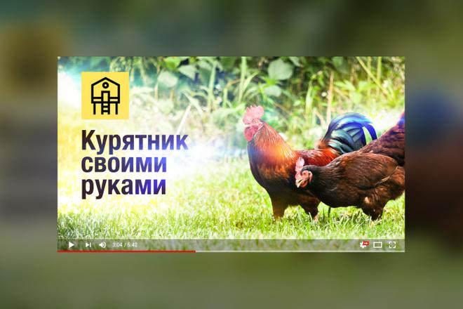 Грамотная обложка превью видеоролика, картинка для видео YouTube Ютуб 35 - kwork.ru
