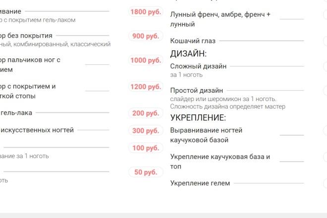 Создам лендинг на вордпресс 22 - kwork.ru