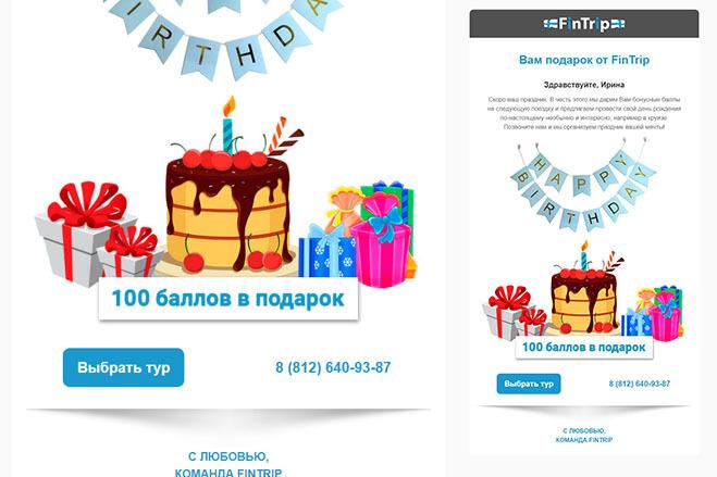 Дизайн и верстка адаптивного html письма для e-mail рассылки 87 - kwork.ru