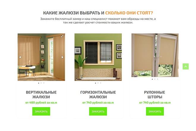 Landing Page с 0 + дизайн 81 - kwork.ru