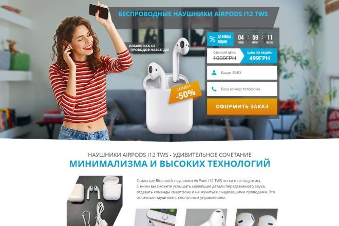 Копия сайта, landing page + админка и настройка форм на почту 74 - kwork.ru