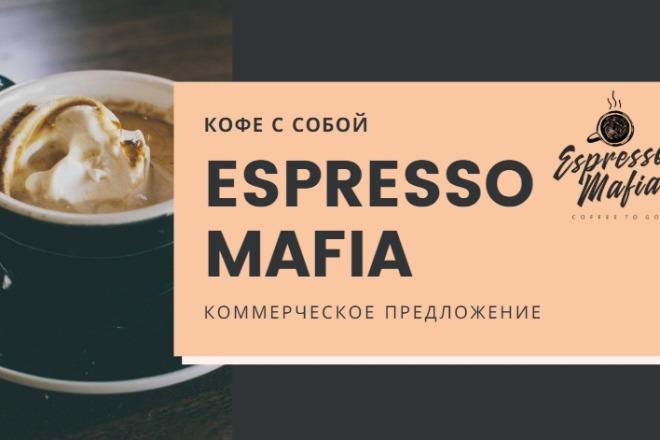 Стильный дизайн презентации 410 - kwork.ru