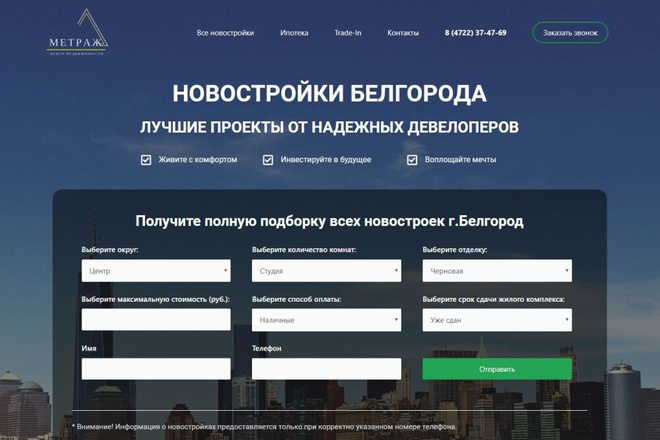 Создам и настрою сайт на Wordpress 2 - kwork.ru