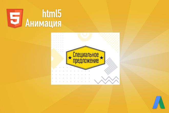Анимационные HTML5 баннеры для Google Ads 4 - kwork.ru