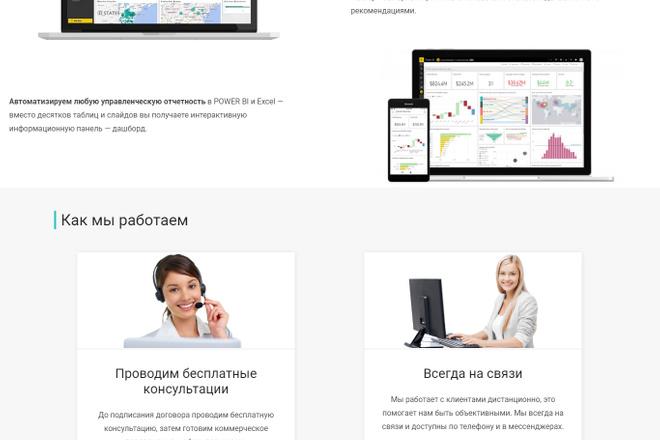 Создание красивого адаптивного лендинга на Вордпресс 1 - kwork.ru