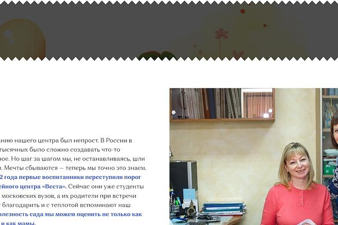 Создание сайта - Landing Page на Тильде 2 - kwork.ru