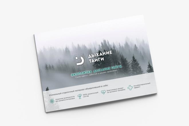 Разработаю Маркетинг Кит, для личных встреч и рассылки 16 - kwork.ru