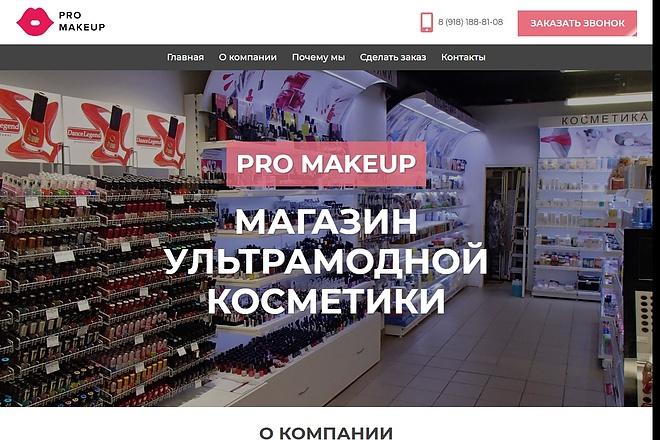 Landing Page с 0 + дизайн 49 - kwork.ru