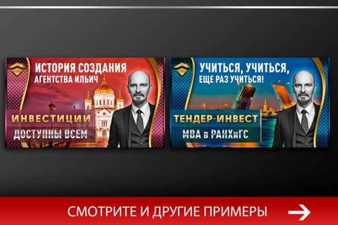 Баннер, который продаст. Креатив для соцсетей и сайтов. Идеи + 83 - kwork.ru
