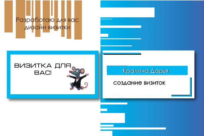 Закажите эксклюзивную визитку 1 - kwork.ru