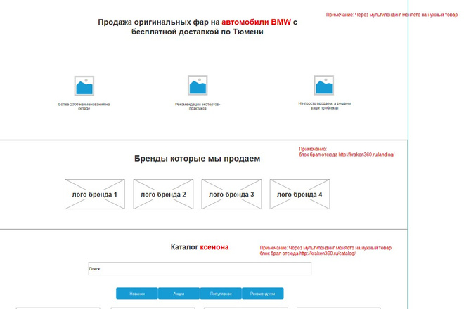 Прототип лендинга для продажи товаров и услуг 37 - kwork.ru