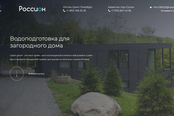 Сверстаю сайт по любому макету 85 - kwork.ru