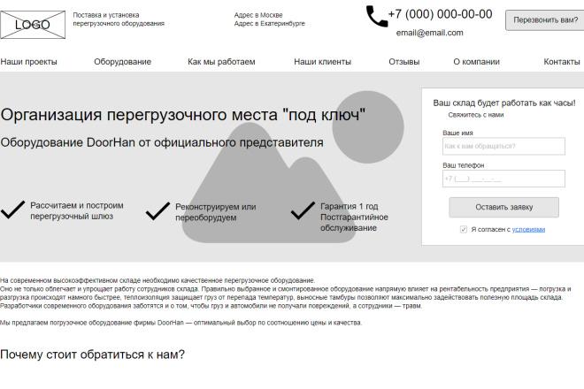 Прототип + текст лендинга 3 - kwork.ru