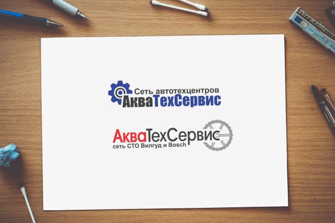 Три уникальных варианта логотипа 19 - kwork.ru