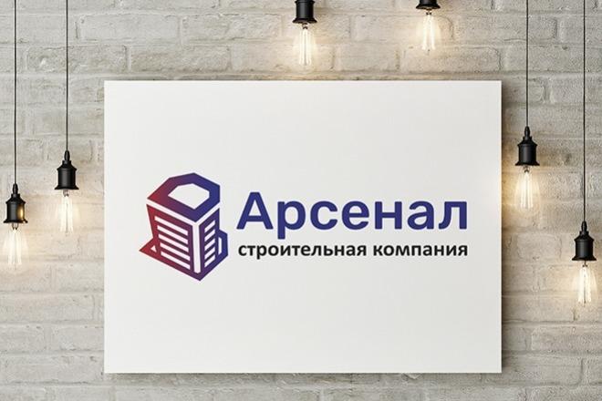 Логотип для вас и вашего бизнеса 94 - kwork.ru