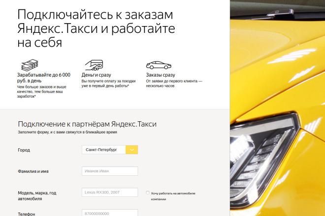 Скопирую Landing page, одностраничный сайт и установлю редактор 41 - kwork.ru