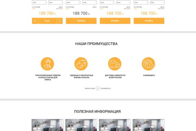 Уникальный дизайн сайта для вас. Интернет магазины и другие сайты 24 - kwork.ru