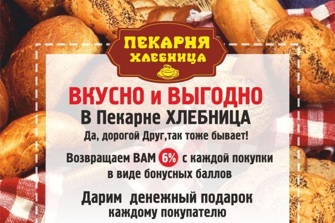 Дизайн - макет быстро и качественно 20 - kwork.ru