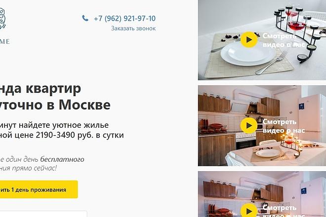 Профессиональная Верстка сайтов по PSD-XD-Figma-Sketch макету 8 - kwork.ru