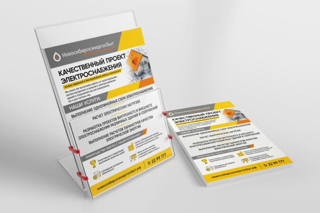 Разработаю дизайн листовки, флаера 75 - kwork.ru