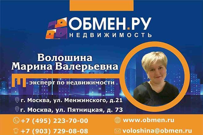 Дизайн - макет быстро и качественно 55 - kwork.ru