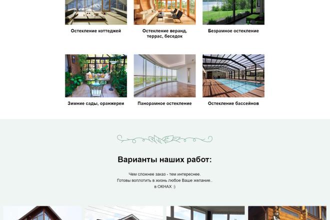 Перенос, экспорт, копирование сайта с Tilda на ваш хостинг 55 - kwork.ru
