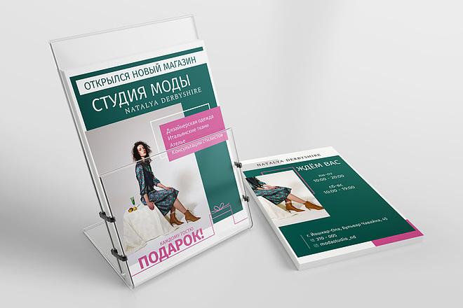 Разработаю дизайн листовки, флаера 83 - kwork.ru
